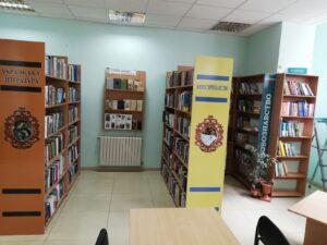 Kolorowe półki w bibliotece w Dnieprze